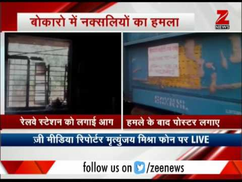 Over 50 Naxals torch railway station in Jharkhand | डुमरी विहार स्टेशन पर नक्सली हमला