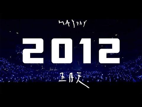 ::首播:: Mayday五月天【2012】MV官方完整版