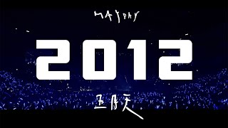 Mayday五月天【2012】MV官方完整版