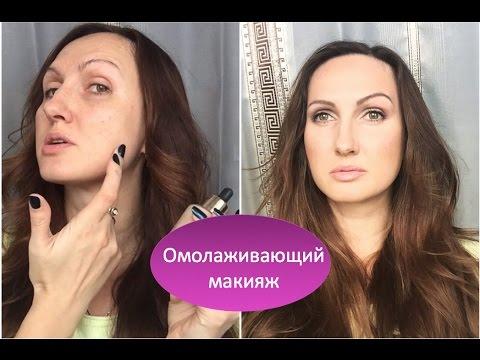 омолаживающий макияж обучение