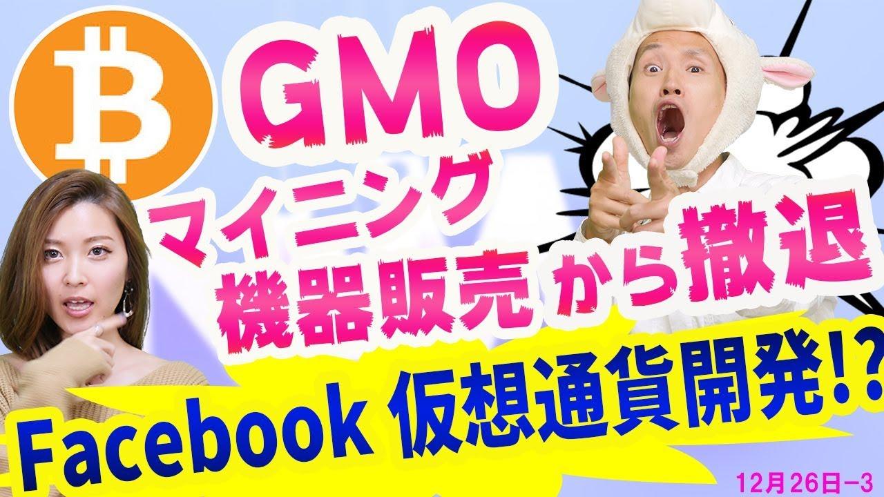 フェイスブックが仮想通貨を開発!? コインチェックはどうなる? GMOやDMMが撤退、ビットメックス(BitMEX)やフォビ(Huobi)が日本進出 仮想通貨ニュース