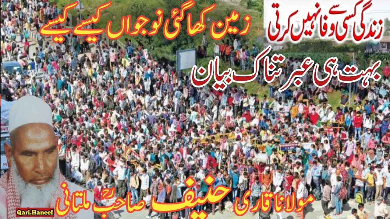 Download Zindagi Badal Dene wala Bayan/Bayan change for Life By Qari Haneef Multani/Kari Hanif ki takrir/NIS