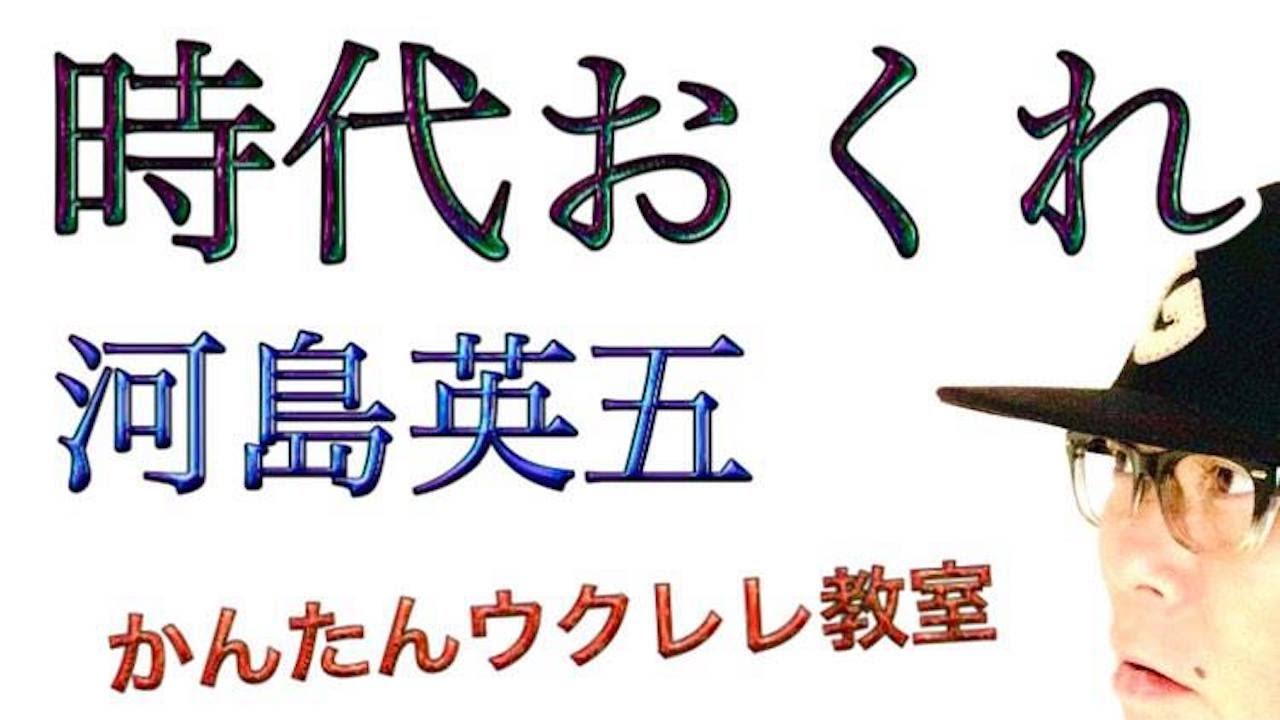 時代おくれ / 河島英五【ウクレレ 超かんたん版 コード&レッスン付】 #GAZZLELE