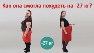 Как похудеть на 27 кг за 5 месяцев? Виктория делится своим секретом #какпохудеть
