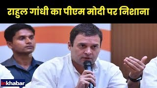 Lok Sabha Elections 2019: Congress President Rahul Gandhi slams PM Narendra Modi on his tweet