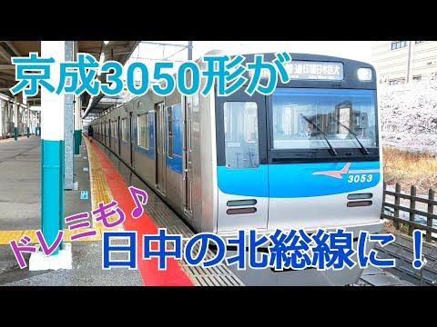 【北総・京成】遅延名物!?3050形が日中の北総線に!&ドレミファインバータ