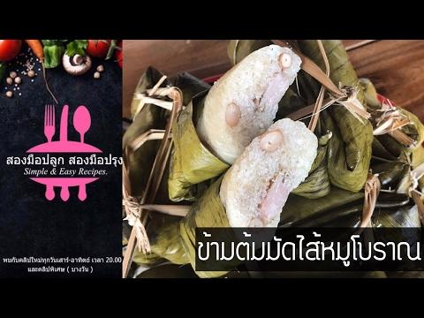 ข้าวต้มมัดไส้หมูโบราณ อร่อยหาทานยาก - วันที่ 28 May 2017