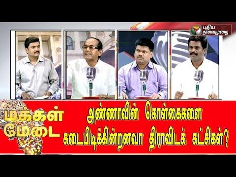 Following Annadurai's Policies - Makkal Medai  (15/09/2015) | Puthiyathalaimurai TV