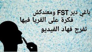 الافاق بعد الباك 2:كلية العلوم و التقنيات FST |الولوج ليها و الدراسة فيها