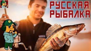 Російська Рибалка 4 - оз.Старий Острог досліджуємо водойма