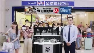 全聯福利中心 WMF頂級不鏽鋼廚具 出國篇