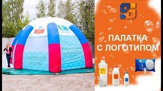 Брендированная надувная палатка