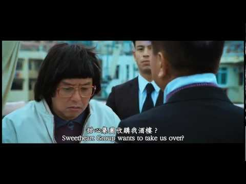 I Love Hong Kong 2013 《2013我爱香港之恭喜发财》Trailer