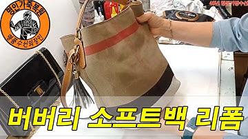 명품가방수선 / 명인가죽복원 / Burberry bag reform 버버리 소프트재질 백  가방 리폼