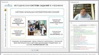 Проектирование урока с использованием электронных форм учебника. (УМК