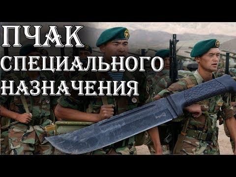 Нож Узбекского СПЕЦНАЗА. Военный нож ПЧАК