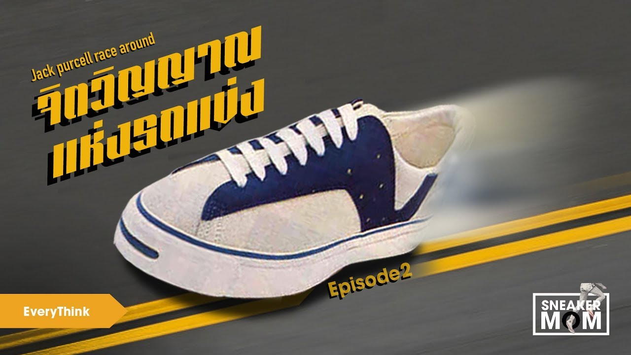 timeless design afa3c 9ca40 Everythink  Sneaker Mom The Series EP.2  Jack Purcell Race Around  จิตวิญญาณแห่งรถแข่ง