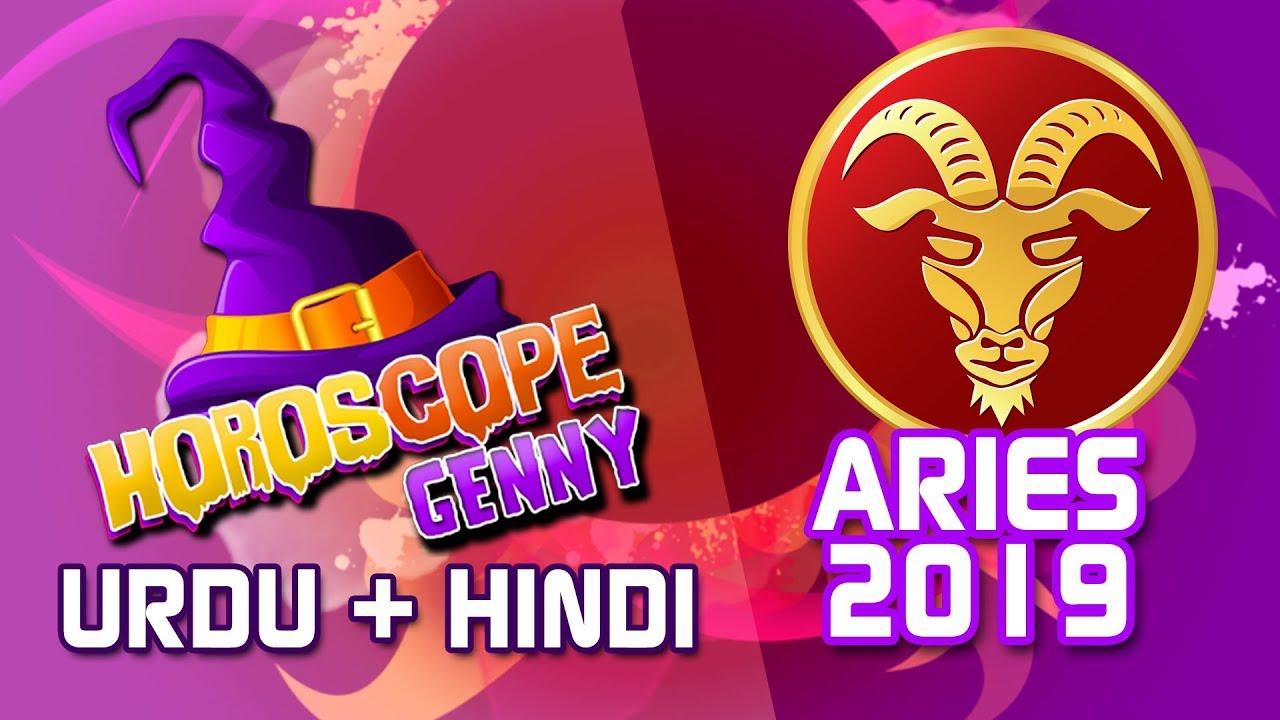 Aries 2019 Horoscope Burj E Hamal Urdu Hindi Horoscope Genny