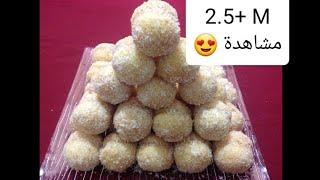 حلويات عيد الفطر حلوة ريشبوند بطريقة جد مبسطة Richbond Cookies - Coconut Cookie Balls