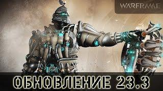 Warframe: Делюкс Скин Вобана и его изменения - Обновление 23.3