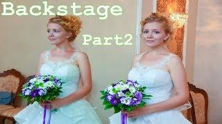 Геля - Фиолетовая свадьба. Backstage (Part 2)