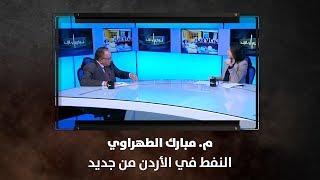 م. مبارك الطهراوي - النفط في الأردن من جديد