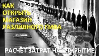 Как открыть магазин разливного пива (расчет стоимости открытия)(Как открыть магазин разливного пива. Сегодня мы поговорим о стоимости открытия магазина разливного пива,..., 2016-04-23T18:54:11.000Z)