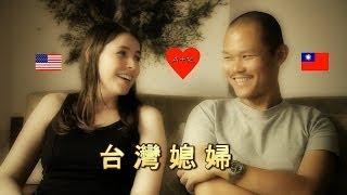 美國女生: 就是要當高雄媳婦 - A Wisconsin  Girl's Love Story In Taiwan