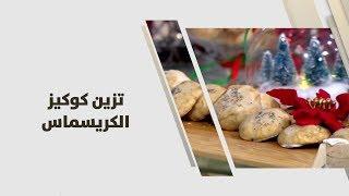 تزين كوكيز الكريسماس - رانيا أبو جريس