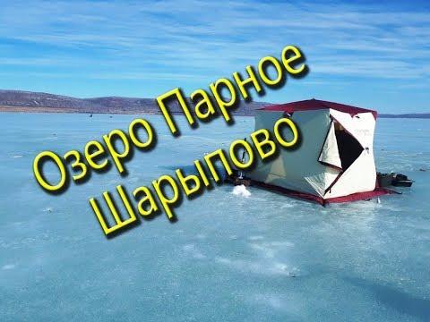 Рыбалка в Шарыпово. Озеро Парное! часть 1