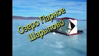 Рыбалка в Шарыпово Озеро Парное часть 1