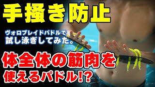 今井亮介が新型のパドルサンプルを試して泳いでいます。 指先の部分を覆...