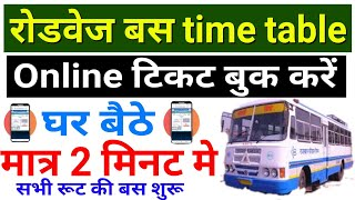 rajasthan roadways bus tickets online Booking process step by step    इस प्रकार बुक करें बस टिकट screenshot 1