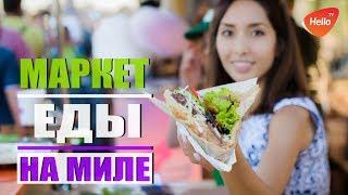 Маркет еды в Миле | Это Волгоград, детка | Видео из Волгограда