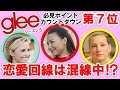 glee/グリー シーズン5 第5話 動画