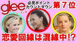 glee/グリー シーズン5 第7話