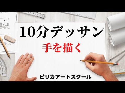今日の10分デッサン〜手を描いてみよう!〜