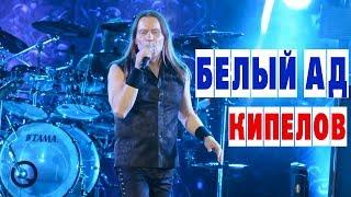 Скачать Кипелов Белый Ад альбом Звезды и Кресты 2017 Русские рок хиты