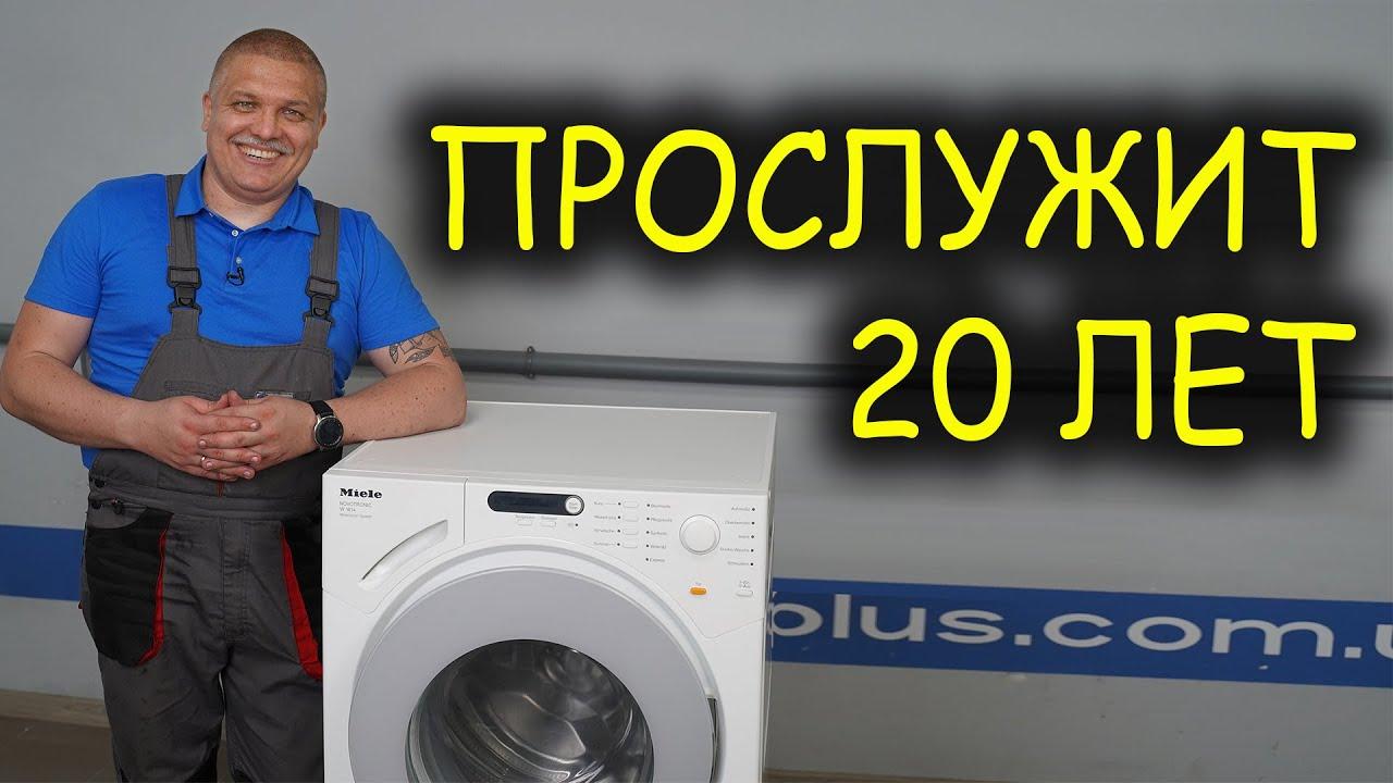 👍 ПРОСЛУЖИТ еще 20 ЛЕТ после ремонта 👨🔧 Ремонт стиральной машины Miele