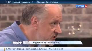 Семихатов Львовский Квантовый мир