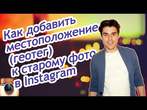 Как добавить местоположение (геотег) к старому фото в Инстаграм (Instagram)