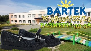 Детские туфли Bartek  W-98556/SZ/L3. Видео обзор от StepiKO