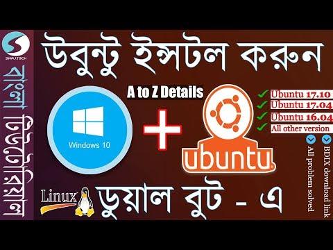 (Bangla) Dual Boot Ubuntu Install With Windows 10/8/7 - A 2 Z Details | Linux Ubuntu 17.10/16.04