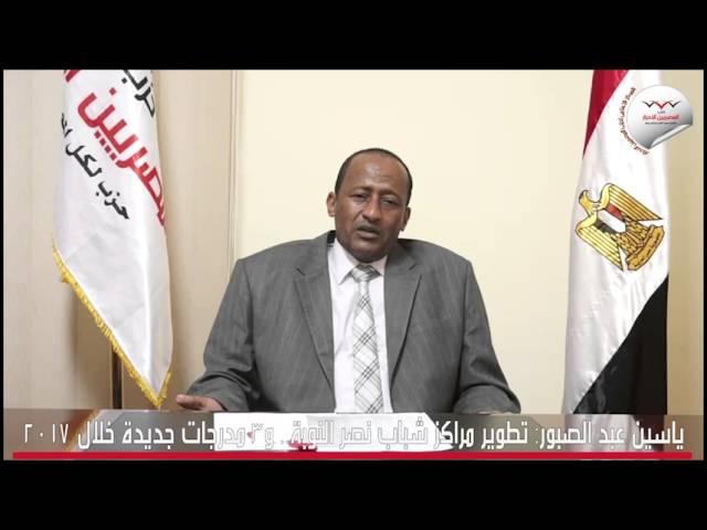 ياسين عبد الصبور: تطوير مراكز شباب نصر النوبة.. و3 مدرجات جديدة خلال 2017