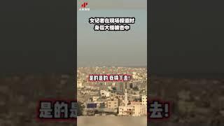加沙地带现场报道时身后大楼被击中 女记者:我得下去了!| CCTV中文国际 - YouTube