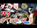 【FF5】メインテーマを激しく叩いてみた! Final Fantasy V - Main Theme - drum cover