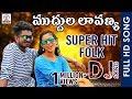 Muddula Lavanya DJ Video Song   Telugu Super Hit DJ Remix Song 2019   Lalitha Audios And Videos