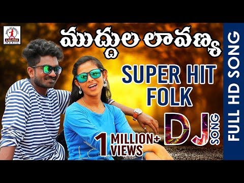 Muddula Lavanya DJ Video Song | Telugu Super Hit DJ Remix Song 2019 | Lalitha Audios And Videos