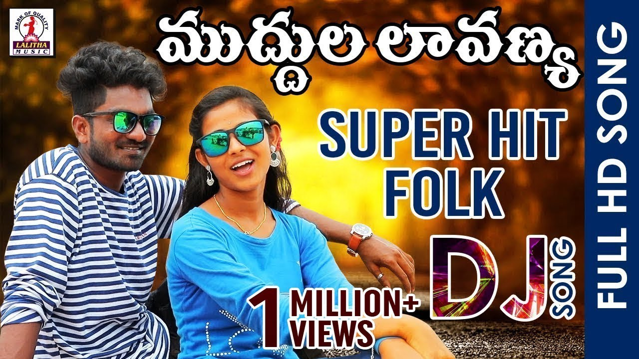Download Muddula Lavanya DJ Video Song   Telugu Super Hit DJ Remix Song 2019   Lalitha Audios And Videos