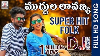 Muddula Lavanya DJ Video Song | Telugu Super Hit DJ Remix Song 2019 | Lalitha Audios And Videos